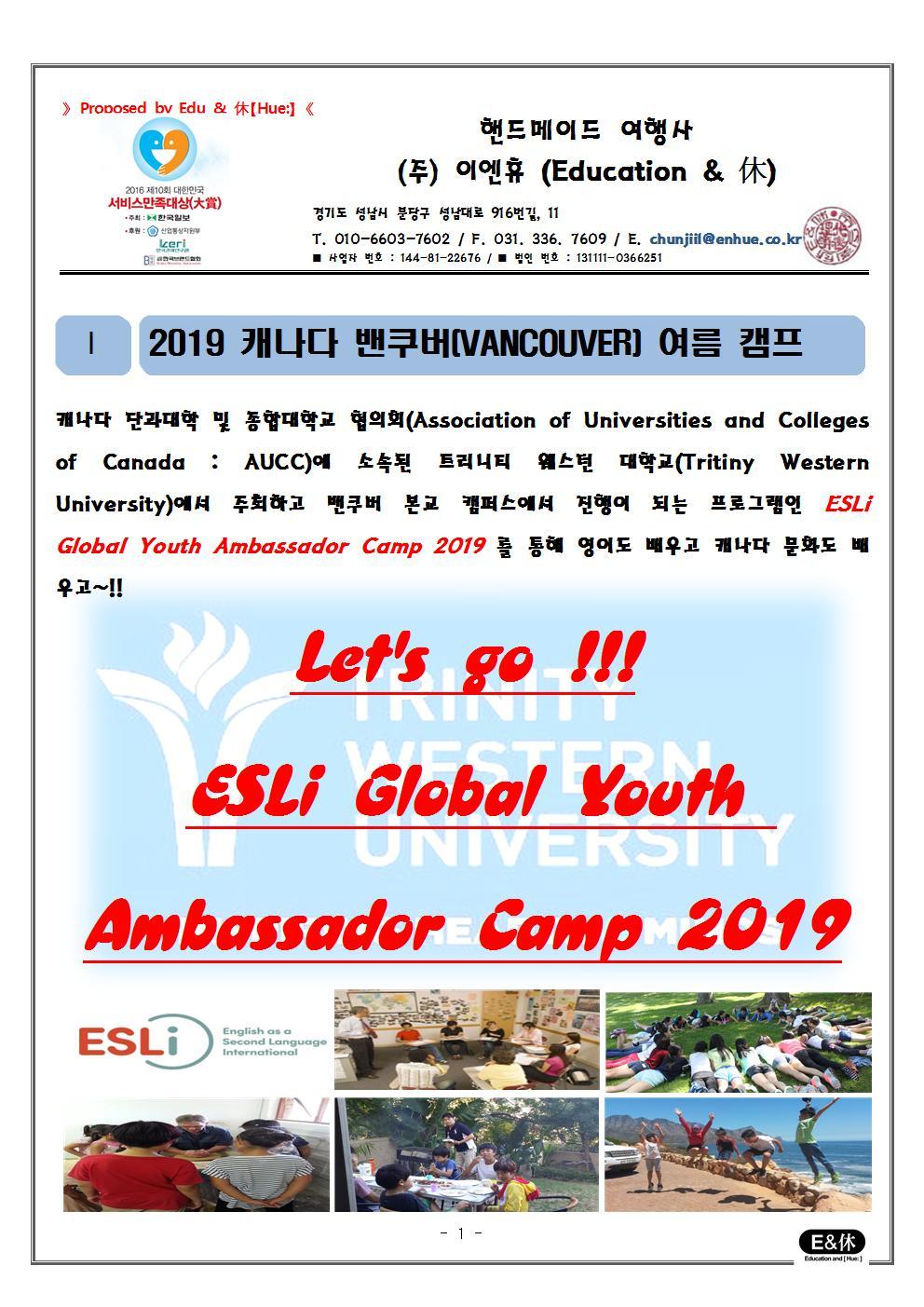 2019 여름단기캠프 _ 캐나다 _ 3001